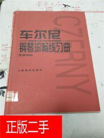 车尔尼钢琴流畅练习曲  : 作品第849【馆藏】&336A493209J657.411(521)