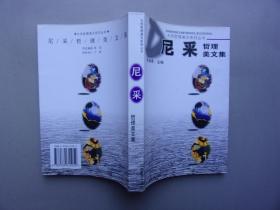 大师哲理美文系列丛书---尼采哲理美文集