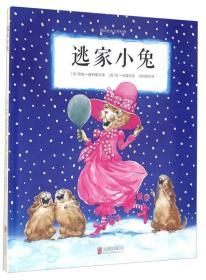逃家小兔/国际绘本大师经典