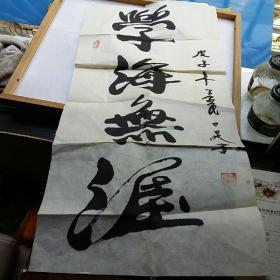 学海无涯【王新民书法作品一副】