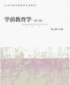 学前教育学(第三版) 黄人颂