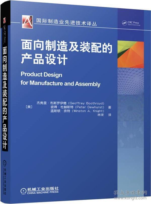 面向制造及装配的产品设计