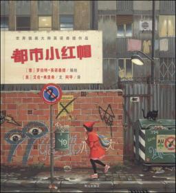 世界插画大师应诺森提作品:都市小红帽