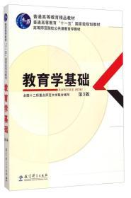 正版二手高等师范院校公共课教育学教材:教育学基础 第3版9787504189455