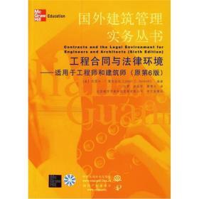 正版 工程合同与法律环境:适用于工程师和建筑师(原书第6版) 博克拉夫(Bockrath J.T.) 汪霄 岳昌 水利水电出版社