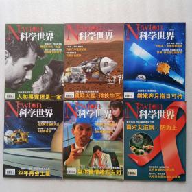 科学世界 2004年(第2、3、5、7、8、12期)6本合售