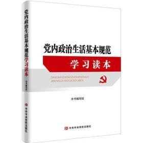 党内政治生活基本规范学习读本