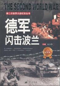 第二次世界大战纪实丛书:德军闪击波兰