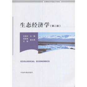 正版生态经济学第二2版9787511129000ai2
