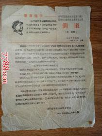 1968年地专直暨滁县大力宣传毛泽东思想大力发行毛主席著作会议简报(第五期)