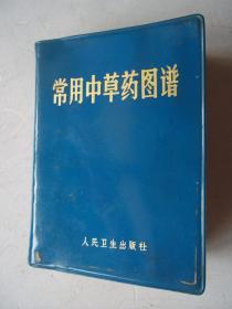 常用中草药图谱精装彩图版1970年一版一印 [B----9]