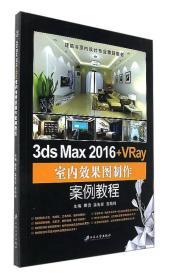 3ds Max 2016+VRay室内效果图制作案例教程/建筑与室内设计专业精品教材