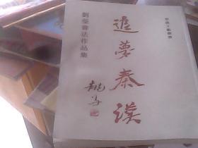 追梦秦汉刘莹书法作品集