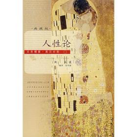 文思博要·英汉对照——人性论