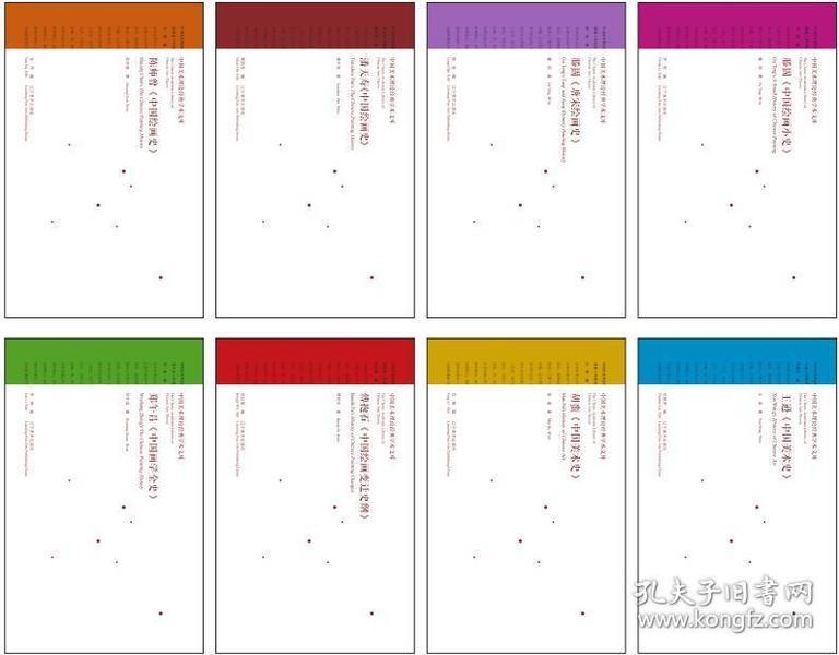 胡蛮《中国美术史》