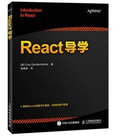 React导学
