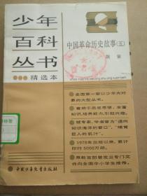 少年百科丛书精选本95中国革命历史故事(五)