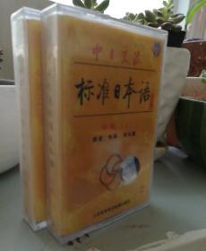 中日交流标准日本语初级1一2磁带