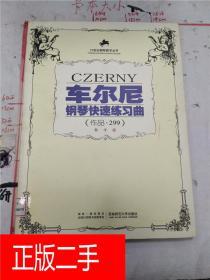 车尔尼钢琴快速练习曲  : 作品299 教学版【馆藏】&336A493246J657.411(521)