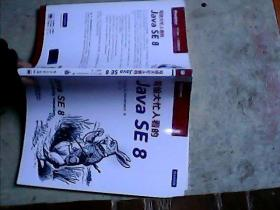 写给大忙人看的Java SE 8