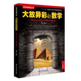 科学的航程丛书:大放异彩的数学