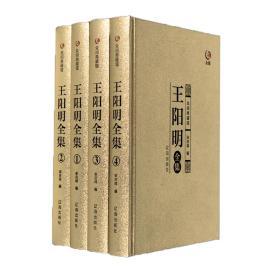 【精装】众阅典藏馆全4册一王阳明全书q