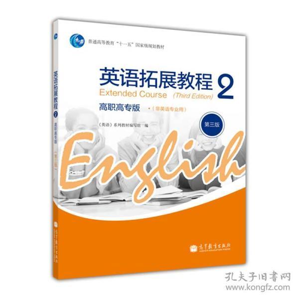 英语拓展教程2(高职高专版·非英语专业用)(第3版)