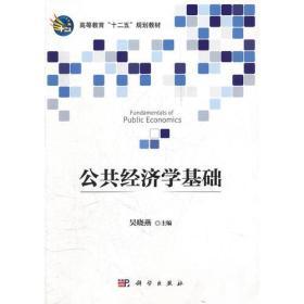 当天发货,秒回复咨询包邮 公共经济学基础 吴晓燕9787030339645如图片不符的请以标题和isbn为准。