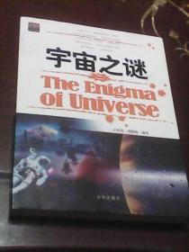 宇宙之谜二:探索世界未解之谜