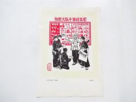文革宣传画   有力的批判(剪纸)16开散页