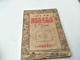 1953新编 初中投考指南