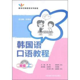 21世纪韩国语系列教程:韩国语口语教程(初级)(上)