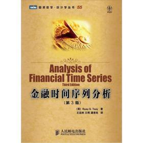 二手金融时间序列分析第3三版蔡瑞胸人民邮电出版社9787115287625r