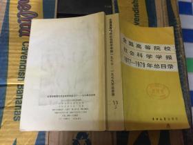 全国高等院校社会科学学报1977—1979年总目录(84年1版1印1200册)