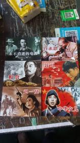 纪念抗日战争胜利70周年经典电影连环画系列:抗日先烈篇 全六册
