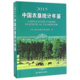 2015中国农垦统计年鉴