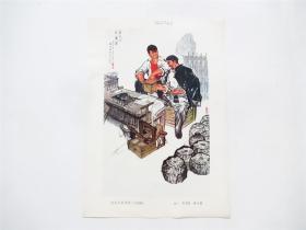 文革宣传画   老民兵新课题(中国画)16开散页