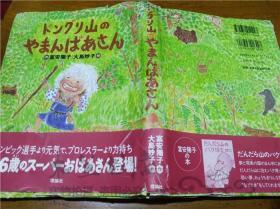 原版日本日文书 ドングリ山のやまんばあさん 富安阳子 株式会社理论社 2003年2月 大32开硬精装