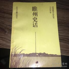 睢州史话---河南地方志丛书G