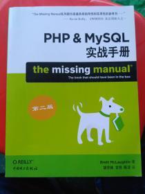 PHP & MySqQL实战手册
