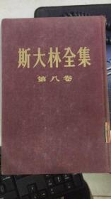 斯大林全集 第八卷