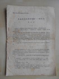 1963年年会论文【杰出的农民革命领袖——杨秀清】·茅家琦