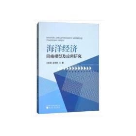 海洋经济网络模型及应用研究 专著 王莉莉,赵炳新著 hai yang jing ji wang luo mo