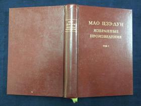 精装俄文版《毛泽东选集》第一卷,好品