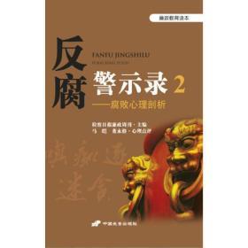 反腐警示录2--腐败心理剖析