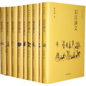 中国历史通俗演义(全13册)