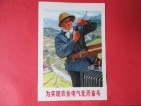 文革宣传画:为实现农业电气化而奋斗【上海美术设计公司供稿】