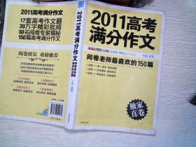 2011高考满分作文:阅卷老师最喜欢的150篇、、、、、