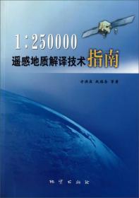 1:250000遥感地质解译技术指南