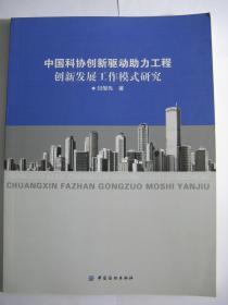 中国科协创新驱动助力工程创新发展工作模式研究